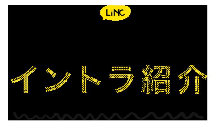 イントラ紹介
