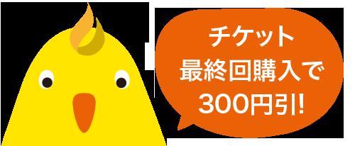 300円引
