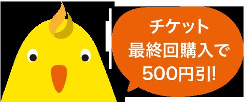 500円引