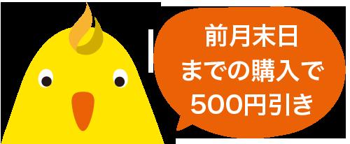 末日購入で500円引