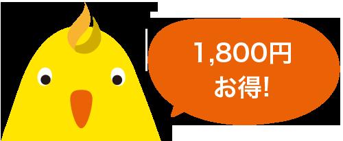 1,800円お得