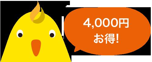3,500円お得
