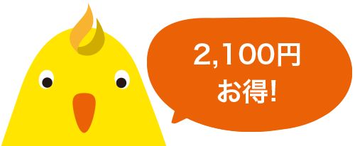 2,100円お得